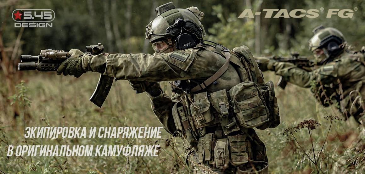 A-Tacs FG® | Боевая экипировка в оригинальном камуфляже